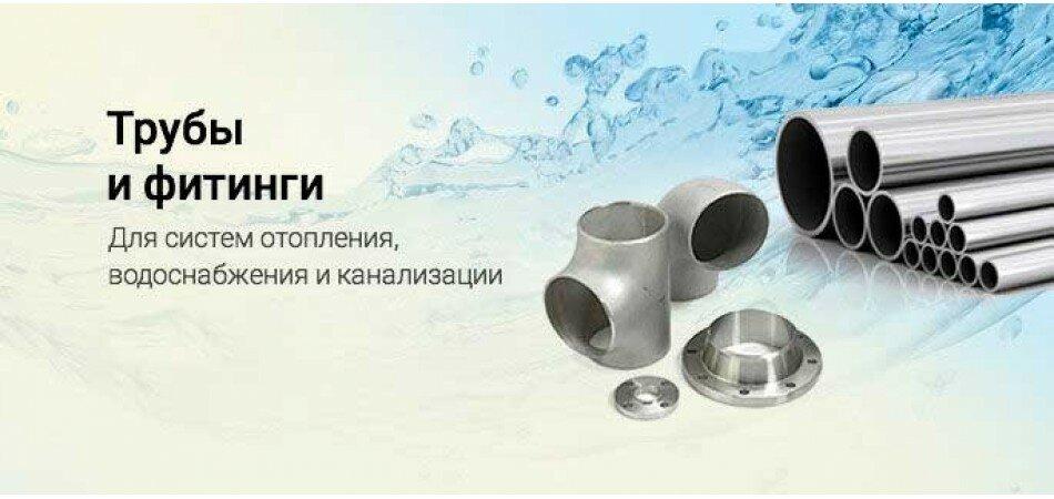 Трубы и фитинги от мировых производителей