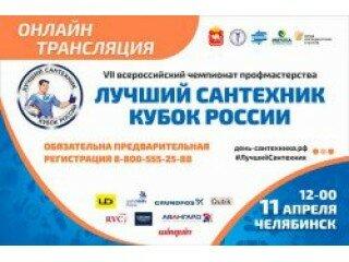 Лучшие сантехники России готовятся к финалу чемпионата